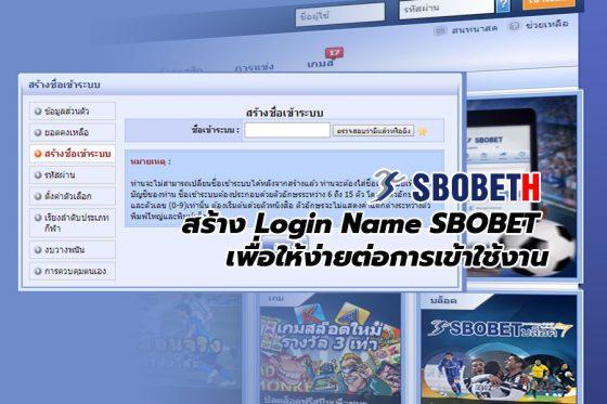 Sbobet ถาม-ตอบ ฟุตบอลออนไลน์ในสไตล์คุณ