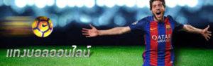 เกมลูกหนังที่แทงบอลออนไลน์กันยับคอบอลก็เยอะ แซมบ้าแพ้เยอรมัน 7-1