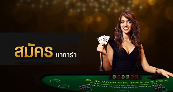 casino online Archives - คาสิโนออนไลน์ ให้โบนัสสูงสำหรับคนไทย ตลอด ...